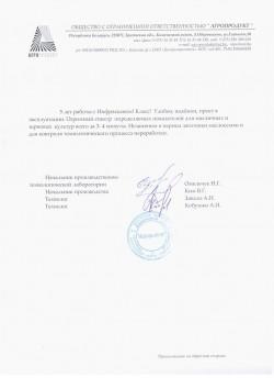 ООО Агропродукт