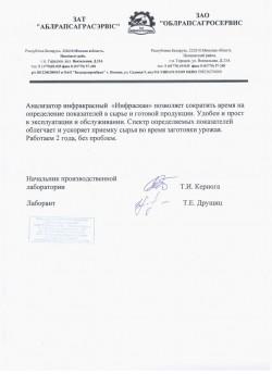 ЗАО Облрапсагросервис