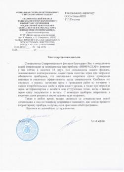 Ставропольский филиал Центр оценки качества зерна