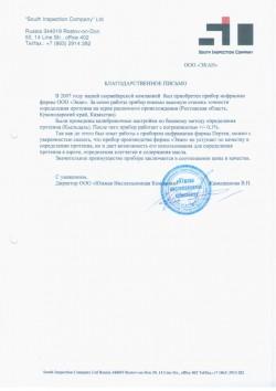 ООО Южная инспекционная компания