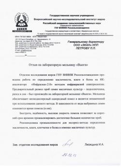 ГНУ ВНИИЖ Россельхозакадемии
