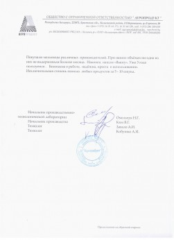"""ООО""""Агропродукт"""""""