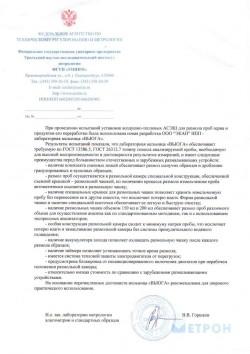 Отзыв ФГУП УНИИМ