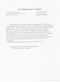 ОАО Ютазинский элеватор