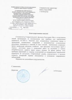 Ставропольский филиал ФГБУ Центр оценки качества зерна