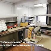 лаборатория ООО Сибирская Олива