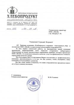 Отзыв АО ЗК Хлебопродукт