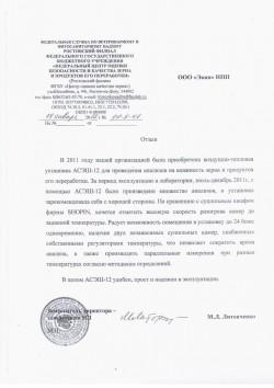 Ростовский филиал ФГБУ Центр оценки качества зерна